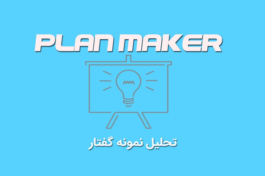 تحلیل نمونه گفتار در نرم افزار planmaker