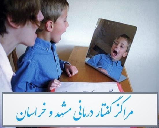 مراکز گفتار درمانی مشهد