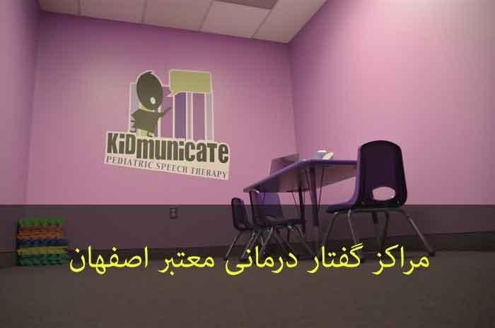 مراکز گفتار درمانی اصفهان