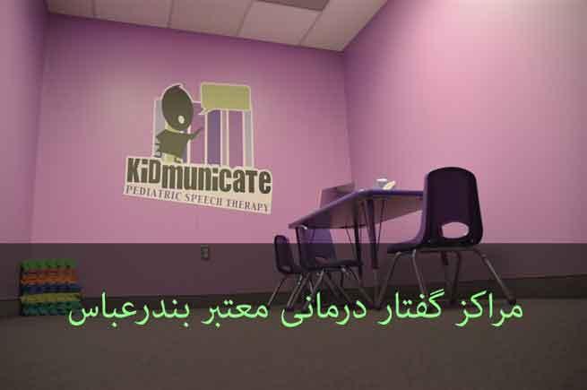 لیست مراکز گفتار درمانی بندرعباس