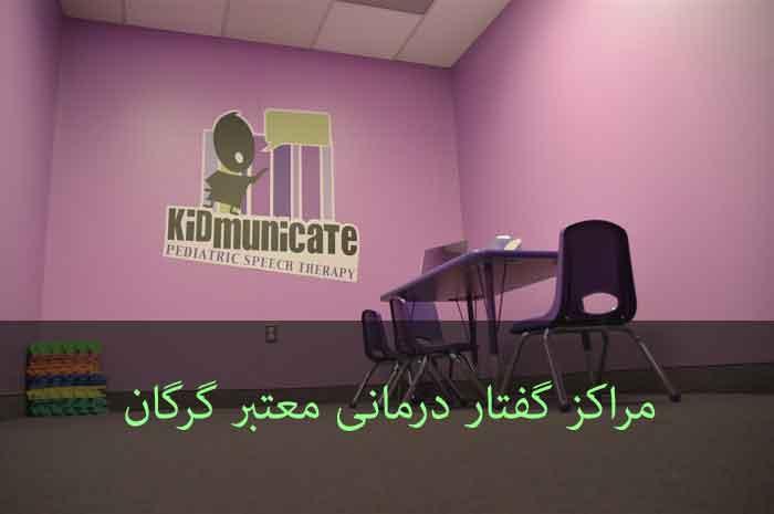 مراکز گفتاردرمانی گرگان
