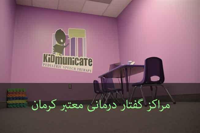 مرکز گفتاردرمانی کرمان
