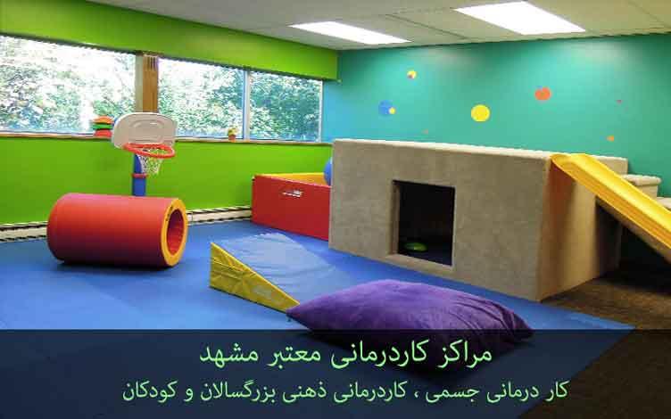 لیست مراکز کاردرمانی مشهد