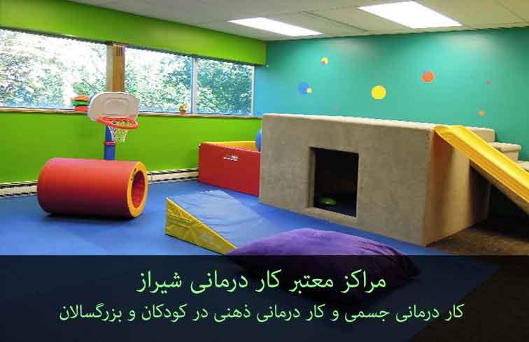 لیست مراکز کاردرمانی شیراز