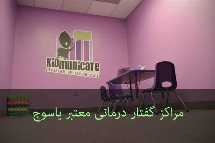 مراکز گفتاردرمانی یاسوج