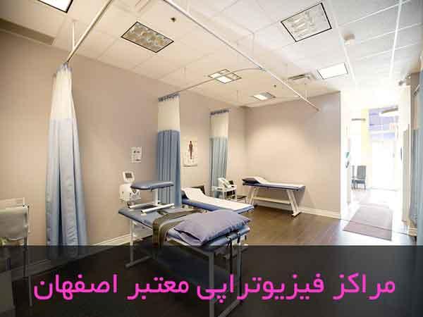 مراکز فیزیوتراپی اصفهان و استان