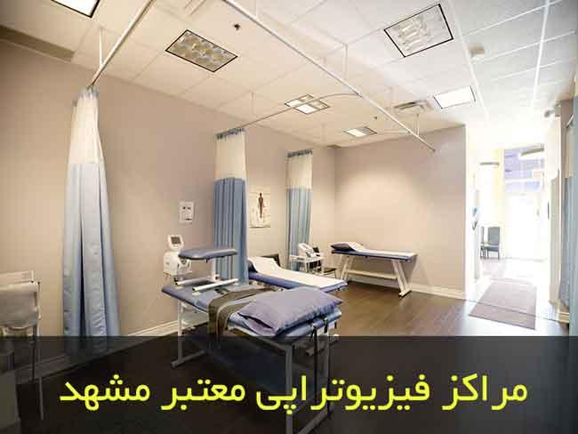 لیست مراکز فیزیوتراپی مشهد و خراسان
