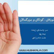 علت کم شنوایی کودکان