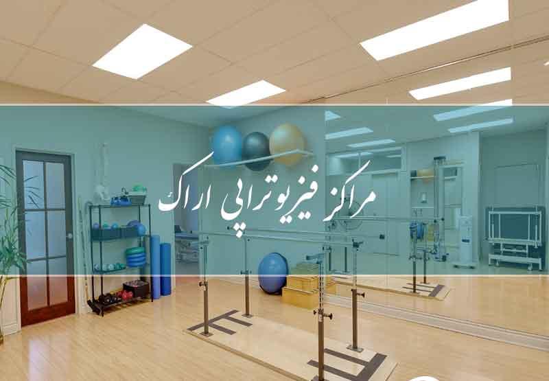 مراکز فیزیوتراپی اراک