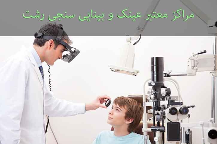مراکز بینایی سنجی و عینک طبی رشت