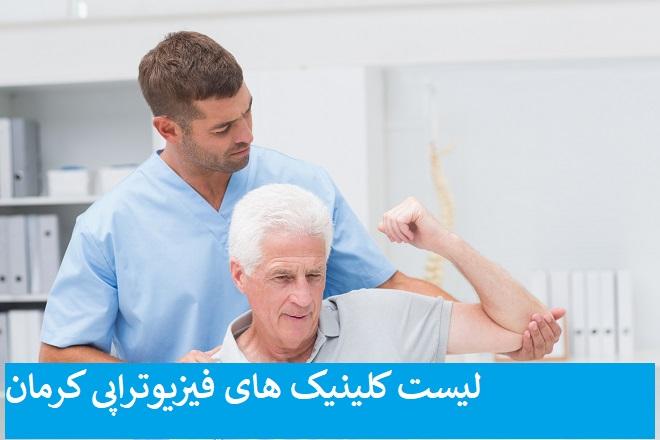 کلینیک فیزیوتراپی کرمان