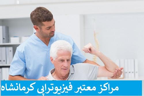 مراکز فیزیوتراپی کرمانشاه