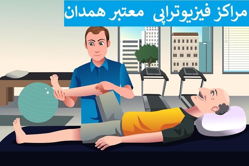 مراکز فیزیوتراپی همدان