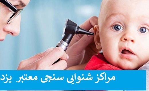 مراکز شنوایی سنجی یزد
