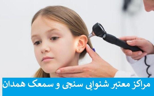 شنوایی سنجی همدان