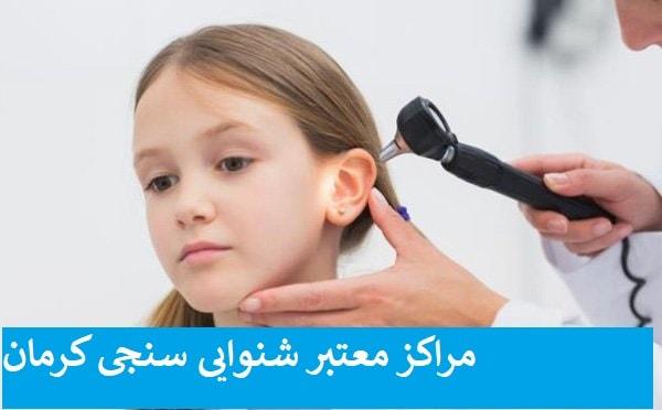 شنوایی سنجی کرمان