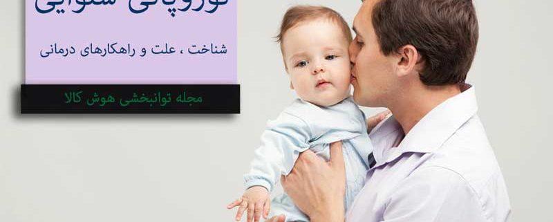 نوروپاتی شنوایی در کودکان و بزرگسالان