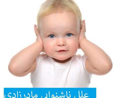 علل ناشنوایی مادرزادی