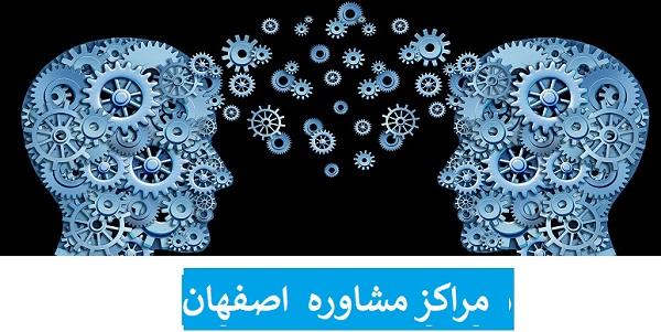 مراکز مشاوره اصفهان