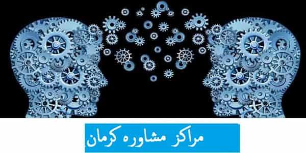 مراکز مشاوره کرمان