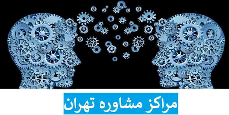 بهترین مراکز مشاوره تهران و مشاور خانواده خوب تهران