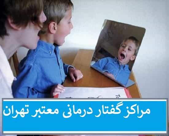 مراکز گفتار درمانی تهران