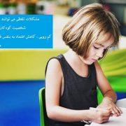 درمان اختلالات تلفظی