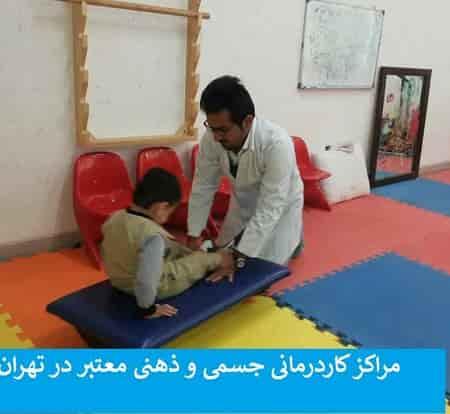 مراکز و کلینیک های کاردرمانی تهران