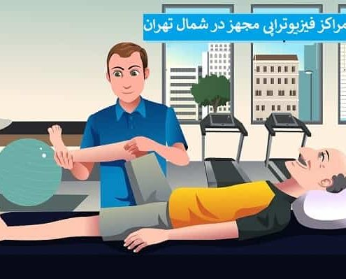 کلینیک ها و مراکز فیزیوتراپی شمال تهران