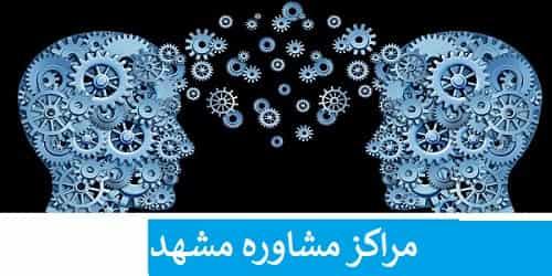 آدرس و شماره تلفن مراکز مشاوره روانشناسی مشهد