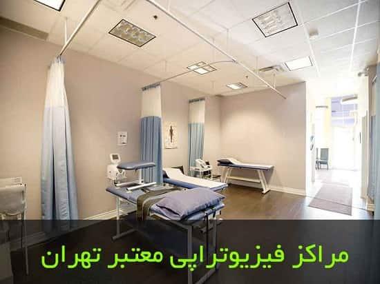 لیست مراکز فیزیوتراپی تهران