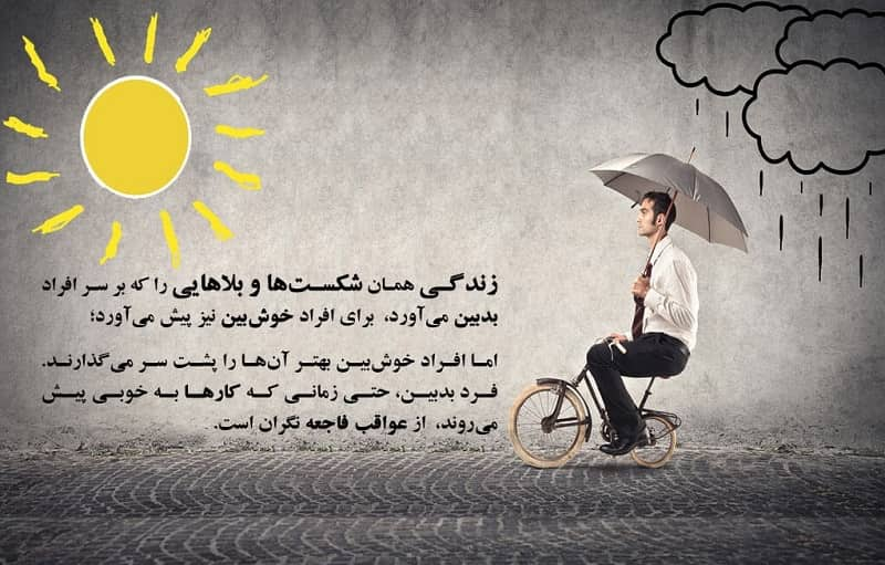 معرفی کتاب مارنین سلیگمن به نام خوش بینی آموخته شده
