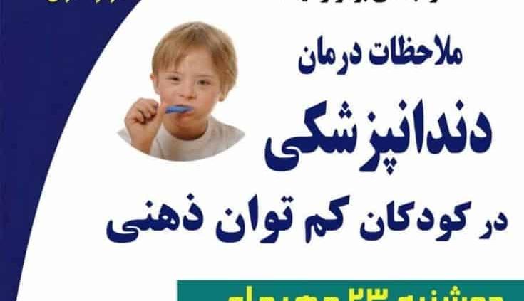 کارگاه ملاحظات درمان دندانپزشکی در کودکان کم توان ذهنی