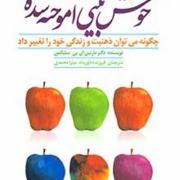 معرفی کتاب خوش بینی آموخه شده