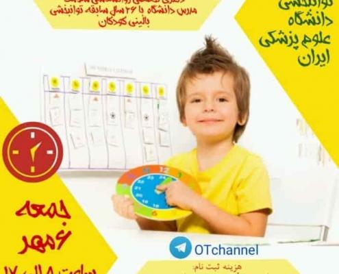 کارگاه تخصصی رفتار درمانی در کودکان با نیازهای خاص