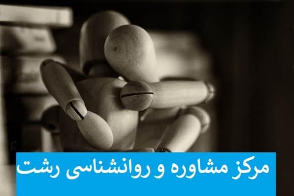 مراکز مشاوره رشت و گیلان