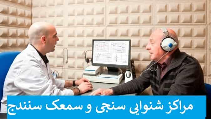 مراکز شنوایی سنجی و سمعک سنندج