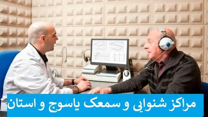 مراکز شنوایی سنجی یاسوج و استان