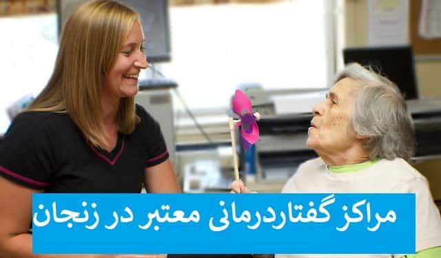 مراکز گفتاردرمانی زنجان