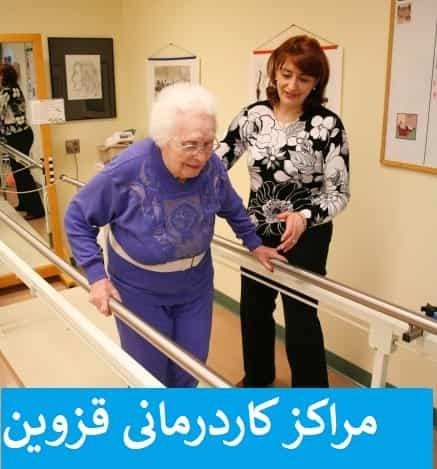 مراکز کاردرمانی قزوین