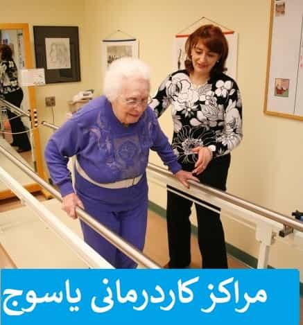مراکز کاردرمانی یاسوج و استان