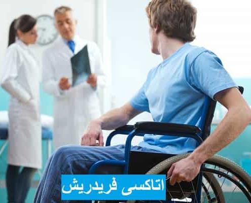 بیماری آتاکسی فریدریش