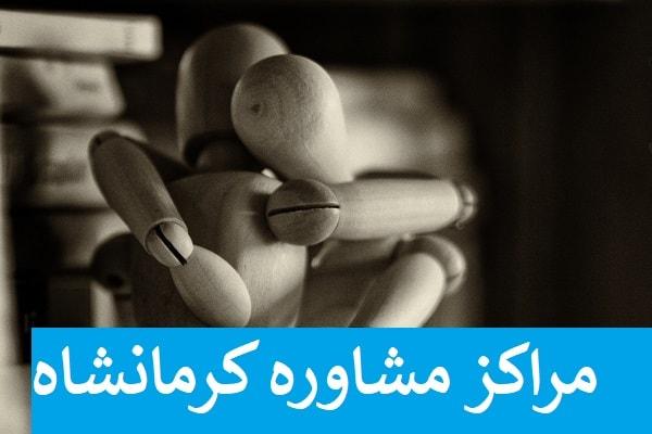 مراکز مشاوره کرمانشاه