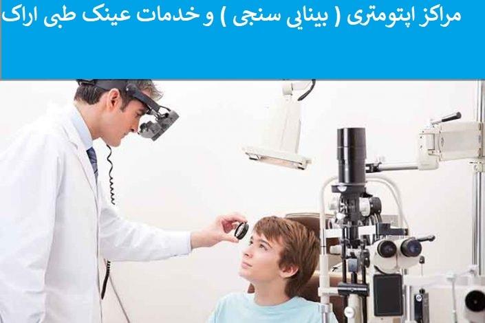 مراکز بینایی سنجی اراک و اپتومتری