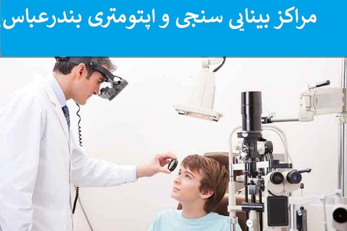 مراکز بینایی سنجی بندرعباس