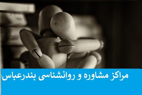 مراکز روانشناسی و مشاوره شهر بندرعباس
