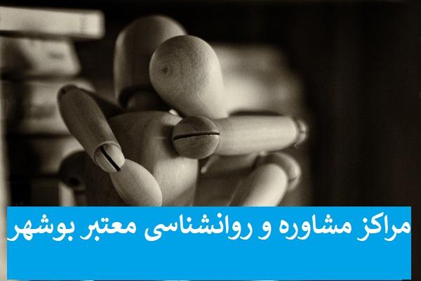 مراکز مشاوره و روانشناسی بوشهر