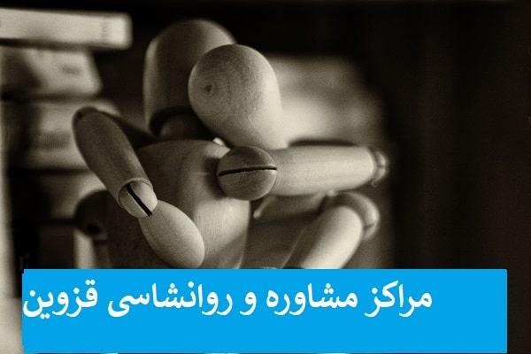 مراکز مشاوره و روانشناسی شهر قزوین