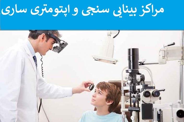 مراکز بینایی سنجی ساری