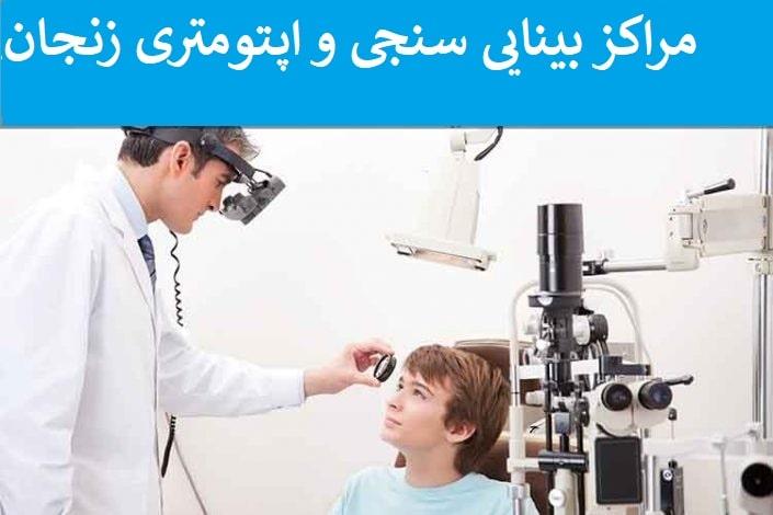 مراکز بینایی سنجی زنجان و اپتومتری